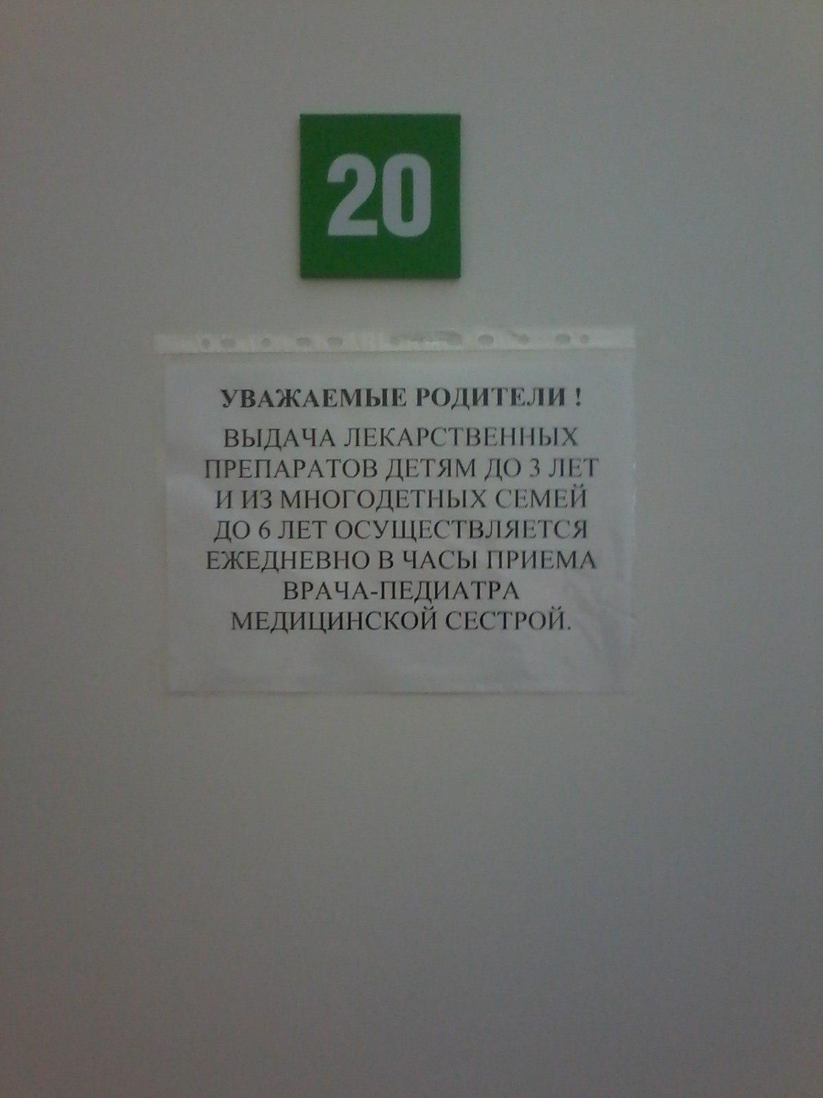 1й медицинский центр